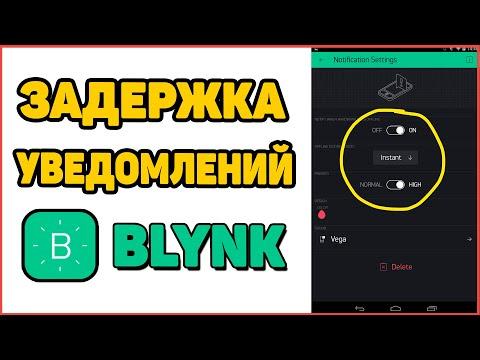 Задержка Уведомлений в BLYNK, функция MILLIS в Arduino