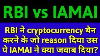 RBI vs IAMAI latest cryptocurrency & bitcoin update india