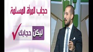 أول تجميع لكل شبهات الحجاب والرد العلمي عليها   الدكتور عبدالله رشدي 