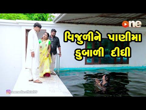 Vijuline Paani Ma Dubali Didhi  |  Gujarati Comedy | One Media