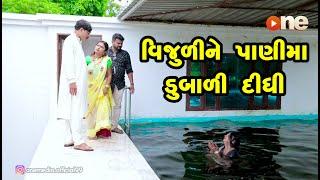 Vijuline Paani ma dubali didhi     Gujarati Comedy   One Media
