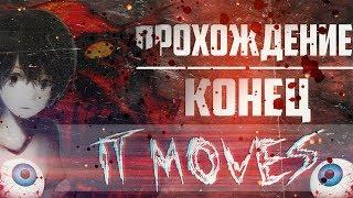 ПРОХОЖДЕНИЕ ''IT MOVES'' (ОНО ДВИЖЕТСЯ) КОНЕЦ ИГРЫ