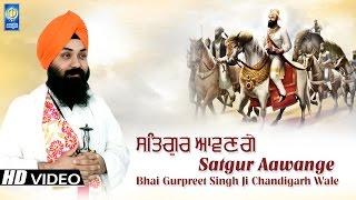 Bhai Gurpreet Singh Chandigarh Wale | Satgur Aawange | Full Album | Amritt Saagar