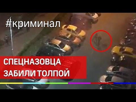 Толпа забила спецназовца до смерти в Путилкове
