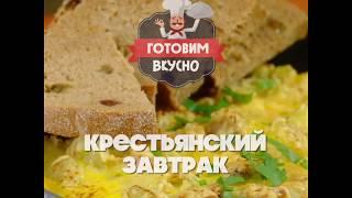 Крестьянский завтрак с картофелем, мясом и яйцами