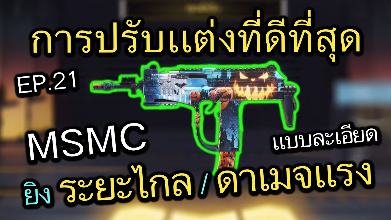 Call of Duty Mobile : EP.21 วิธีปรับเเต่งปืน MSMC ให้ยิงระยะไกลได้ เเละดาเมจเเรงกว่าปกติ !!