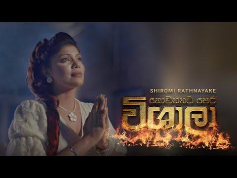 Nowennata Pera Wishala නොවෙන්නට පෙර විශාලා I Shiromi Rathnayake