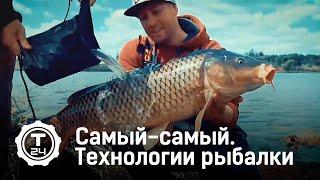 Самый-самый. Технологии рыбалки @T24