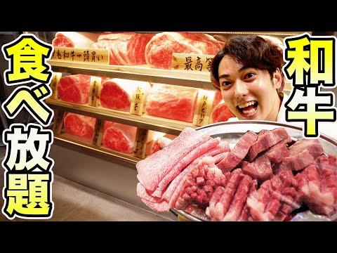 5000円でショーケースの黒毛和牛が食べ放題の店が凄すぎた!