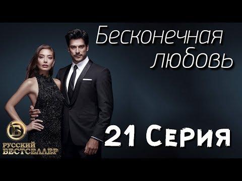 Бесконечная Любовь (Kara Sevda) 21 Серия. Дубляж HD720