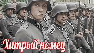 Хитрый немец! Какую тактику использовал Вермахт в начале войны. военные истории.