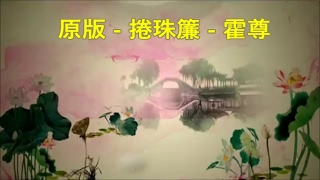原版 《捲珠簾》 霍尊 'Raised Pearl Curtain' by Huo Zun •♥*♪