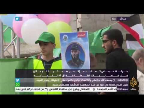 مؤتمر حماس للإعلان عن فعاليات الانطلاقة الـ 31 للحركة