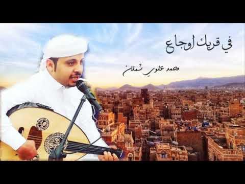 جلسه طرب صنعانيه || في قربك اوجاع || ليلك الليل ياليل || الفنان محمد شملان