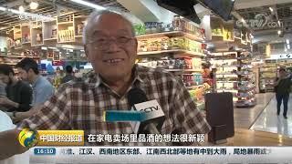 [中国财经报道]日本家电连锁店跨界卖酒 开拓新业务模式| CCTV财经