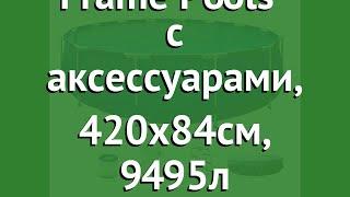 Бассейн Round Steel Frame Pools с аксессуарами, 420х84см, 9495л (JILONG) обзор 17542EU