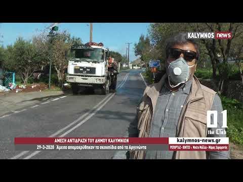29-3-2020 Άμεσα απομακρύθηκαν τα σκουπίδια από τα Αργινώντα