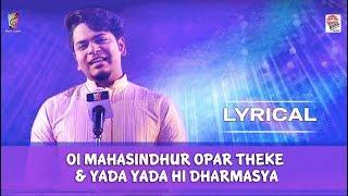 Oi Mahasindhur & Yada Yada Hi Dharmasya Lyrical   Durnibar   Fine Tune Season 1