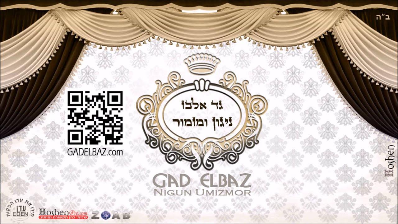 גד אלבז - לשם יחוד Gad Elbaz - Leshem Yehud