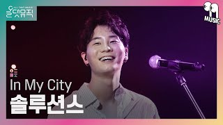 [올댓뮤직 All That Music] 솔루션스(THE SOLUTIONS) - In My City