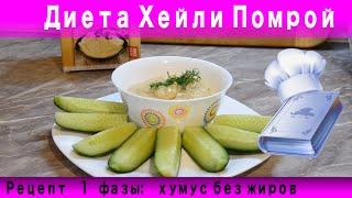 Рецепт хумуса без жиров для первой фазы диеты Хейли Помрой