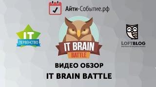 видеообзор it brain battle