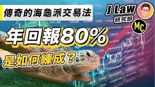 海龜派交易法 年回報80%是如何練成的|超績投資客 J Law 研究部 MC|股票分析|股票教學|股票入門