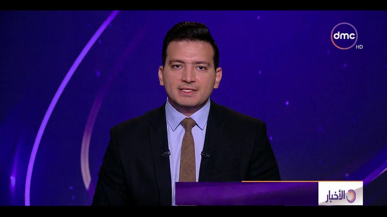 dmc:نشرة الأخبار - حلقة الأحد مع (محمود السعيد) 15/9/2019 - الحلقة كاملة