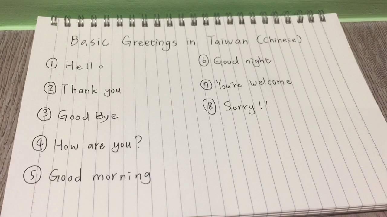 8 Basic Greetings In Taiwan Chinese Youtube