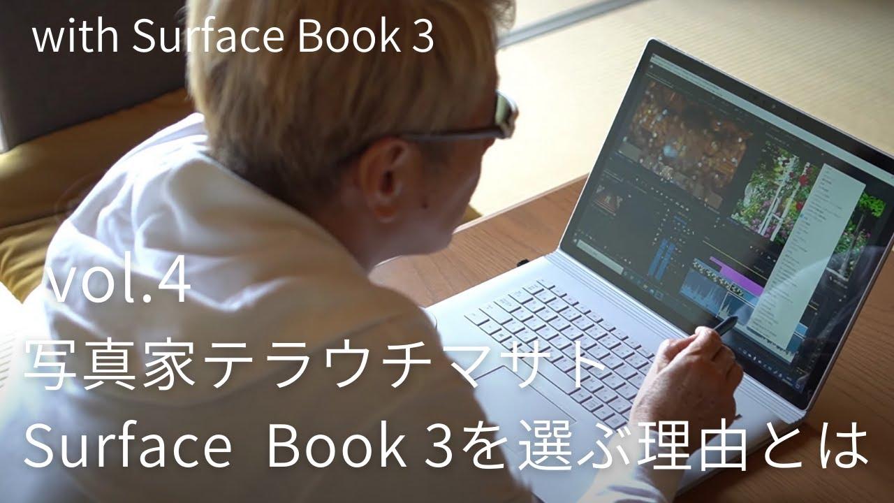 写真家にとっての愛機とは?ピンチをチャンスへと変える道具[Photographer x Surface Book Vol.3]