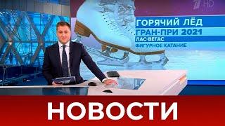 Фото Выпуск новостей в 10:00 от 23.10.2021