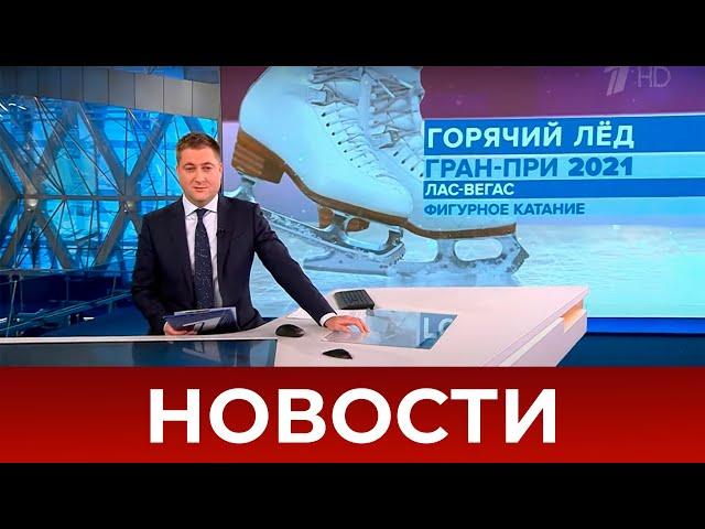 Выпуск новостей в 10:00 от 23.10.2021