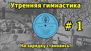 видео: На зарядку становись! Утренняя гимнастика СССР #1 (1968.г. - 1978.г.)