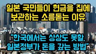 일본-국민들이-현금을-집에-보관하는-소름돋는-이유-한국에서는-상상도-못할-일본정부가-돈을-갚는-방법