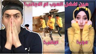 الفرق بين العرب والاجانب في تحدي بيكا بيكا بيكاتشو في التيك توك !