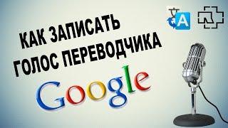 Как записать голос гугл-переводчика в аудио-файл(Как записать голос гугл-переводчика в аудио-файл • В этом видео я расскажу вам о том, как записать голос..., 2014-10-19T19:49:03.000Z)