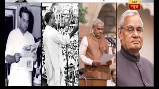 WATCH: जब  नेहरू ने वाजेपयी से कहा,