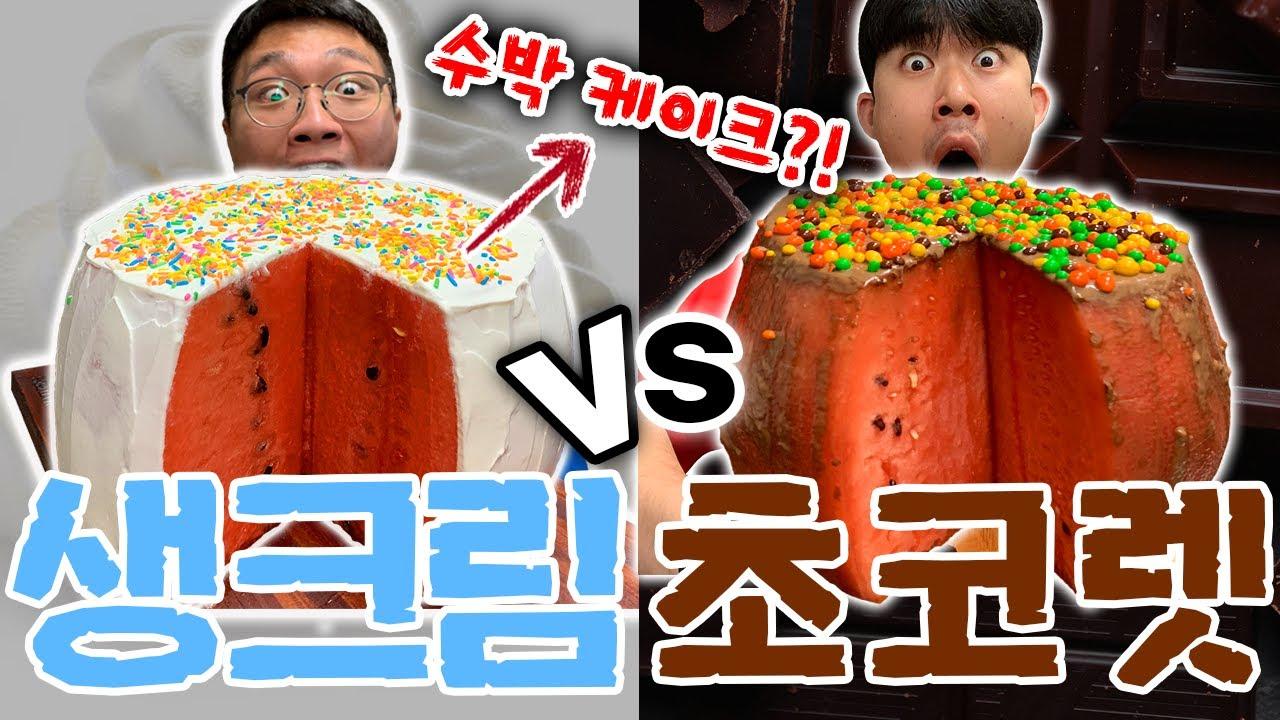생크림 수박 vs 초코 수박?! 맛없으면 100만원!?ㅋㅋㅋ수박케이크 대결!!