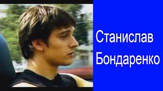СТАНИСЛАВ БОНДАРЕНКО Клип