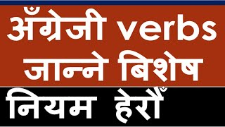 The past forms of regular and irregular verbs in English and Nepali. Complete rules of forming V2.