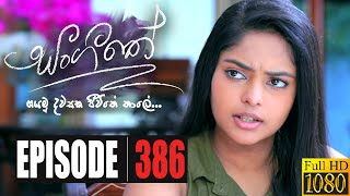 Sangeethe | Episode 386 13th October 2020 Thumbnail