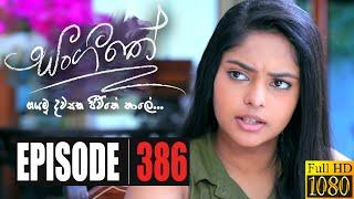 Sangeethe | Episode 386 13th October 2020