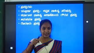 I PUC | Kannada | ನಾ ಬರಿ ಭ್ರೂಣವಲ್ಲ- 01