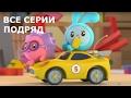 Малышарики Новые серии Грузовичок Сборник Развивающие мультики про машинки mp3