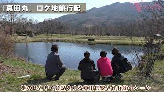 月刊Vivitto5月号の特集 『真田丸』ロケ地旅行記で遠野ふるさと村にお邪...