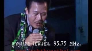 สุรชัย  สมบัติเจริญ เพลงคิดถึงสุรพล งานลูกทุ่งไทย เอฟ เอ็ม