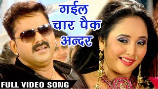 Ban Gaila Sikandar - Pawan Singh - बन गईलs सिकंदर - Rani Chatterjee - Sarkar Raj - Bhojpuri Hit Song