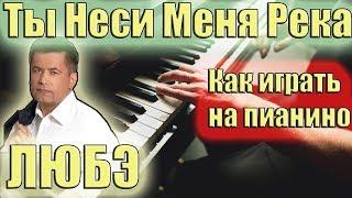 ЛЮБЭ - ты неси меня, река | Как играть на пианино