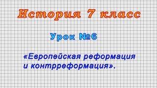 История 7 класс (Урок№6 - «Европейская реформация и контрреформация».)