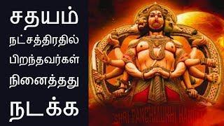 சதயம் நட்சத்திரதில் பிறந்தவர்கள் நினைத்தது நடக்க-Siththarkal Manthiram-Sithar-sithargal-siddhar
